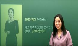 영어 강수정T 2020 고득점 영어 커리큘럼